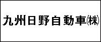 九州日野自動車