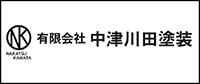 中津川田塗装