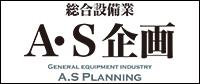 A・S企画
